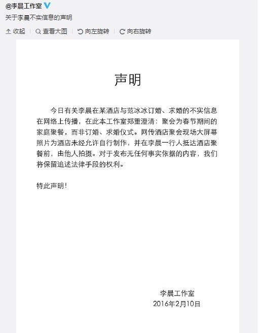 李晨工作室发澄清声明 否认与范冰冰订婚
