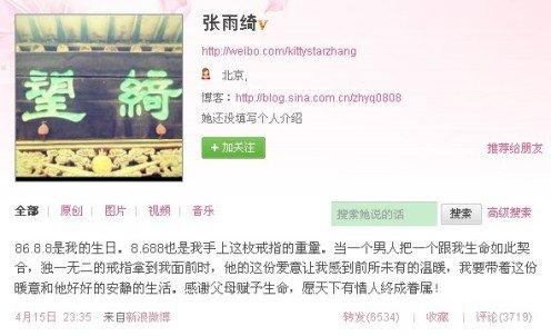 张雨绮晒8.688克拉钻戒 被曝与王全安订婚(图)