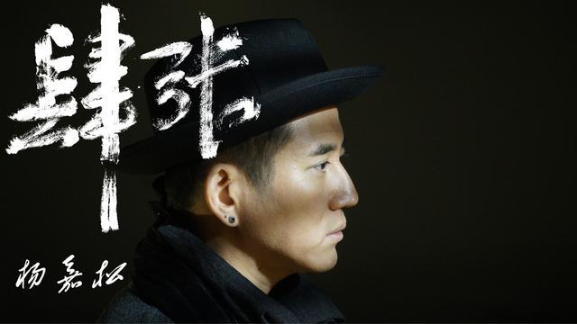 杨嘉松《肆张》MV首播 讲述不惑之年的坚持