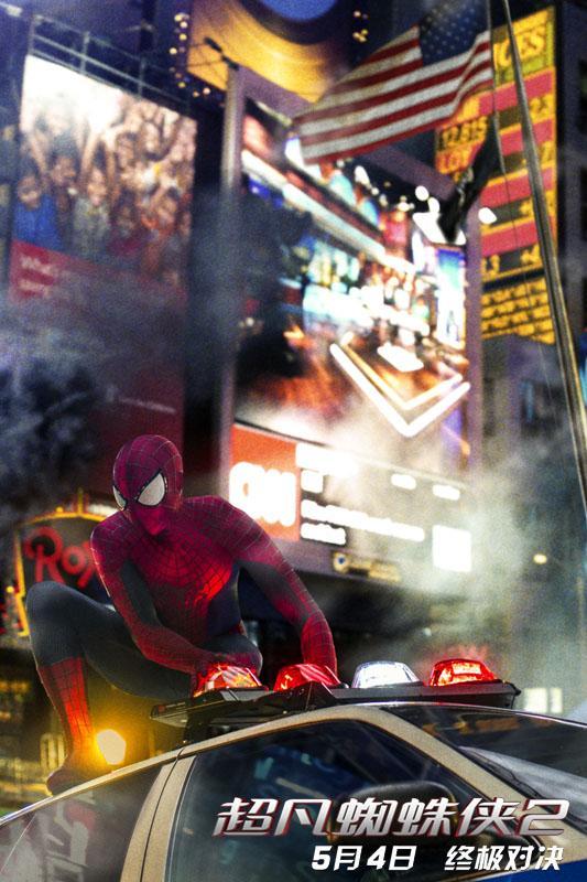 《超凡蜘蛛侠2》今上映 打响好莱坞大片第一弹