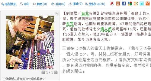 王杰内地开腾讯微博叹没女友 11天狂吸116万人