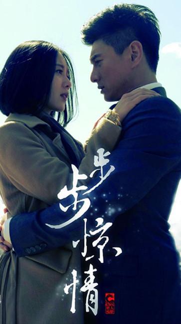《步步惊情》落户浙江卫视 确定4月22日开播