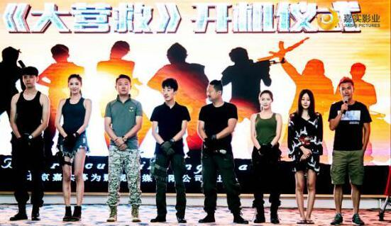电影《大营救》新闻发布会暨开机仪式举行