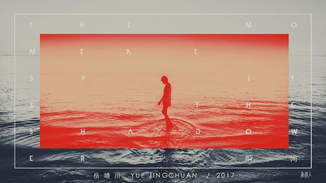 岳靖川新歌《瞬间》首播 充满人生哲理将人灌醉