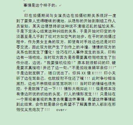 印小天边潇潇被曝曾玩暧昧 两人或因吻戏起纠纷