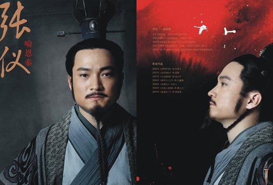 资料:《大秦帝国2》人物小传之张仪