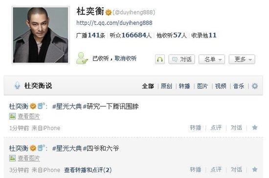 """杜奕衡玩转腾讯微博 与""""六爷""""张默分享奥妙"""