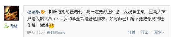 微讯:杨丞琳郑重回应绯闻  与张孝全纯属朋友