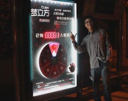 东方卫视《梦立方》奇袭公交站 全城传递正能量