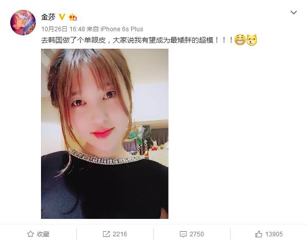 女星金莎承认整容 去韩国把双眼皮变单眼皮