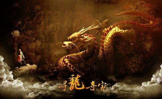 奇幻大片《寻龙夺宝》海报曝光 中国龙三月发威