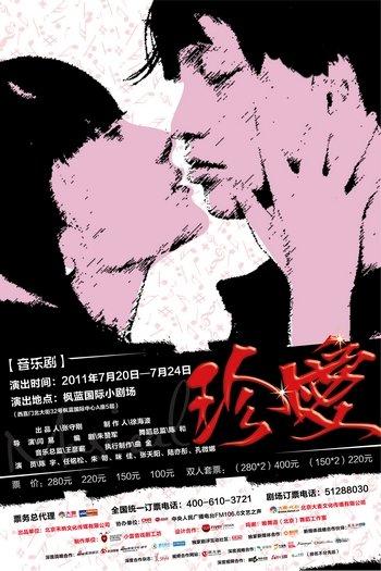 舞台剧《珍爱》今晚首演 演绎浪漫写实爱情