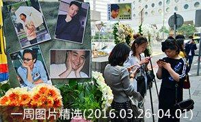 一周图片精选(2016.03.26-2016.04.01)