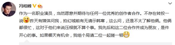"""冯绍峰自曝要当""""红娘"""" 将撮合韩寒郭敬明聚餐"""