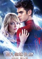 《超凡蜘蛛侠2》浪漫海报