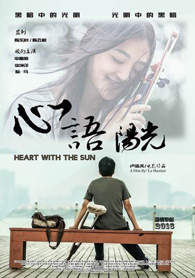 《心语阳光》国内外展映反响热烈 观众感动落泪