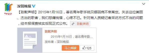 深圳晚报发表致歉声明 相关行为已获姚父谅解