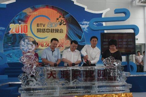 2010年BTV首届网络中秋晚会 三台联播群星云集