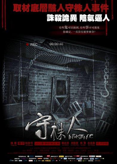 《守株人》曝悬疑版海报 杨紫林妙可挑战惊悚