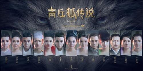 唐人影视布局产业链 《青丘狐》影游联动获成功