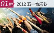 2012五一音乐节
