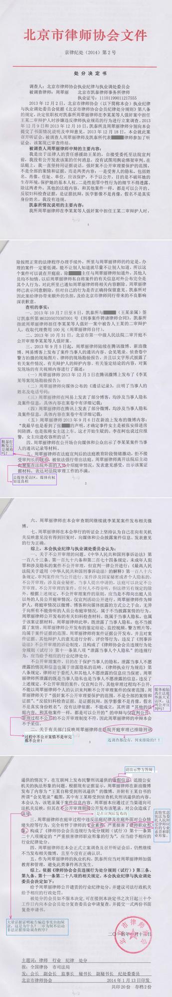 北京律协:公开谴责李某某案律师周翠丽
