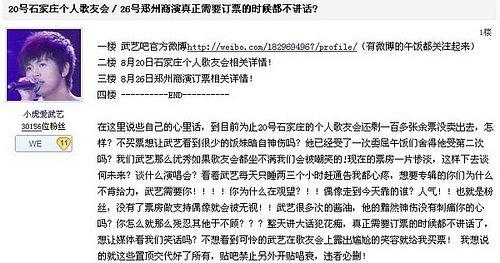 """揭歌手集资幕后黑幕:歌迷成""""粉头""""敛财工具"""