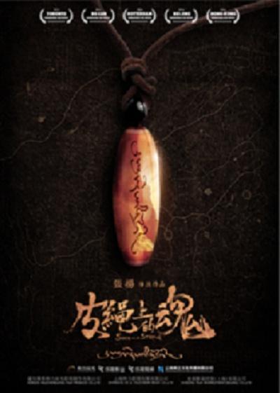 张杨、李力:但愿《皮绳上的魂》票房破亿创纪录