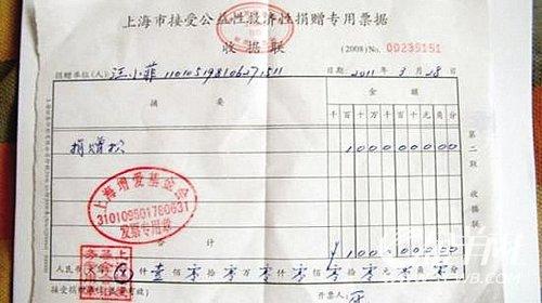 汪小菲公布三百万捐款发票 称已把结婚礼金捐出