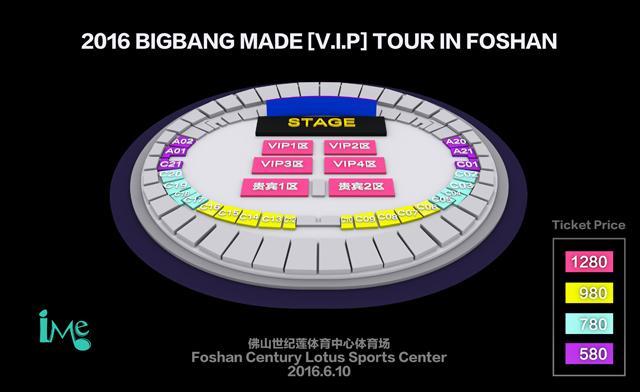 韩国男团BIGBANG巡演佛山站5月22日开票