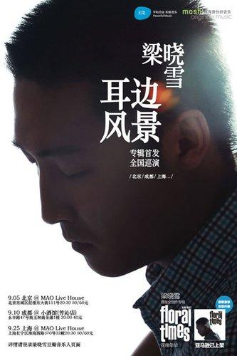 梁晓雪周日北京首发演出 曹方田原郭顶齐送祝福