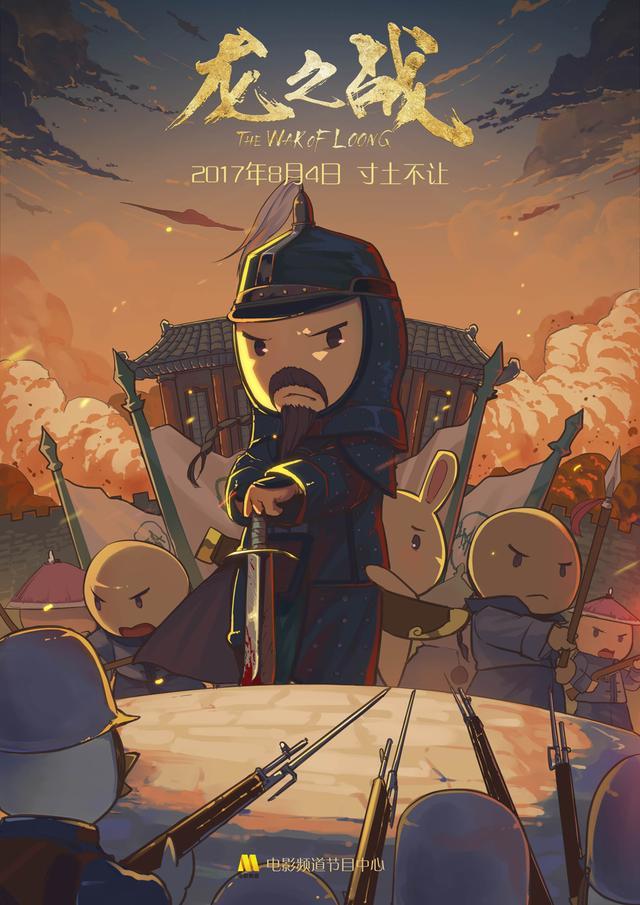 军事卡通海报手绘