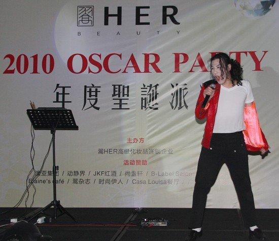 "OSCAR PARTY盛大举行 ""杰克逊""表演经典热舞"