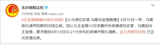 马蓉起诉王宝强侵犯名誉权 要求删除微博并道歉