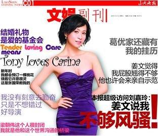 刘嘉玲大方谈婚姻:我是梁朝伟沟通世界的桥梁