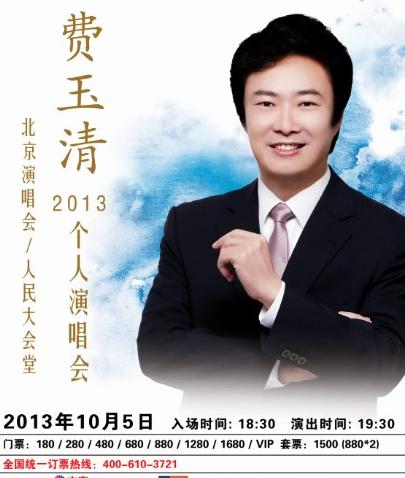 费玉清北京开唱 陪伴父亲将中断每年演唱记录
