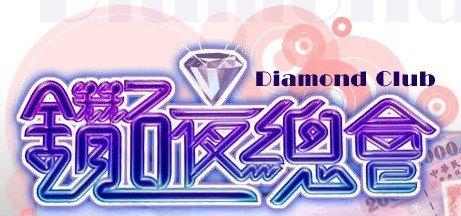 第45届金钟奖综艺节目奖提名——钻石夜总会