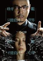 《催眠大师》执迷版海报