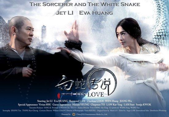 《白蛇传说》杭州超前点映 院线喊出票房3亿起