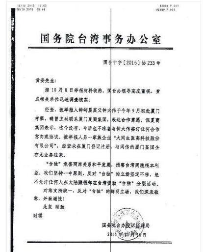 """台湾艺人黄安举报""""台独""""人士 国台办点赞"""