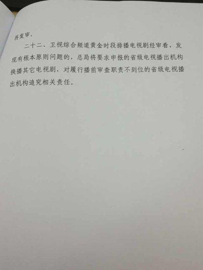 """广电总局""""22条规定""""曝光:未见收视率整顿"""