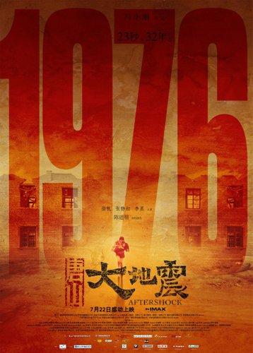 《唐山大地震》首日票房3620万 超越《阿凡达》