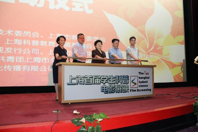 上海科普影展开幕 4D电影《细菌大作战》首映