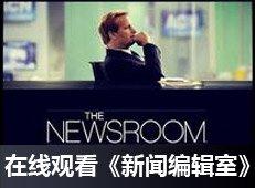 点击观看《新闻编辑室》 /></a> </div> <div class=