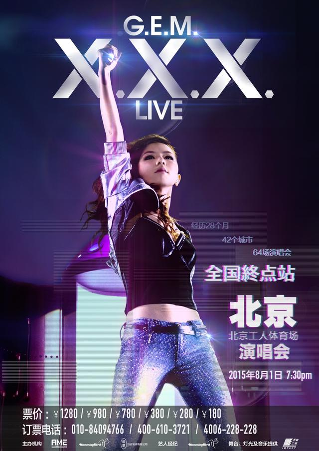 邓紫棋北京演唱会8月1日收官 终点站门票火爆销售