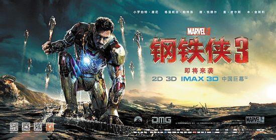 2013北美电影票房109亿美元 《钢铁侠3》排第一