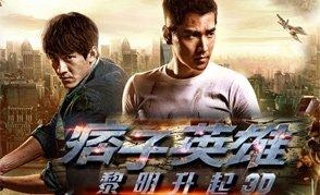 《痞子英雄2》官网