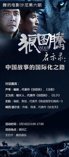 腾讯影戏沙龙观众征集:中国故事的国际化之路