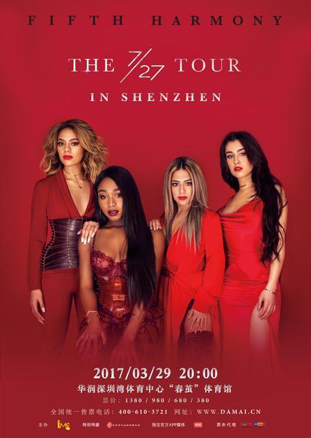 当红女团Fifth Harmony巡演深圳站3.8开票