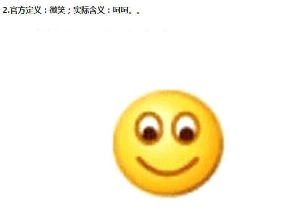 微信笑脸表情含义图解【相关词_微信表情大全意思】图片